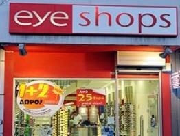 Κατάστημα Οπτικών Eyeshop Νέας Μάκρης
