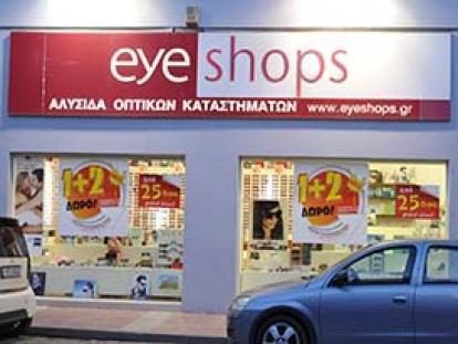 Κατάστημα Οπτικών Eyeshop Αρτέμιδας