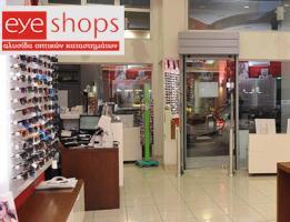 Κατάστημα Οπτικών Eyeshop Γαλάτσι