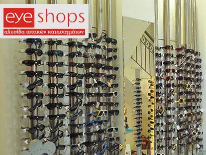 81c668e98a EyeShops - Καταστήματα Οπτικών Αθήνα