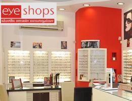 Κατάστημα Οπτικών Eyeshop Μαρκόπουλο