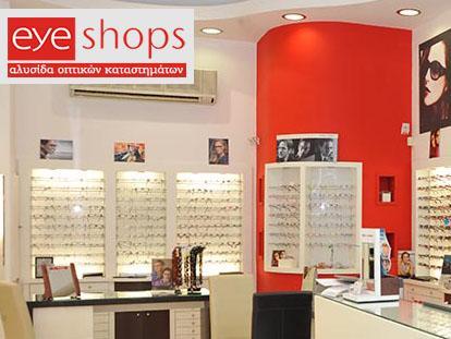 d38baed259 EyeShops - Καταστήματα Οπτικών Αθήνα